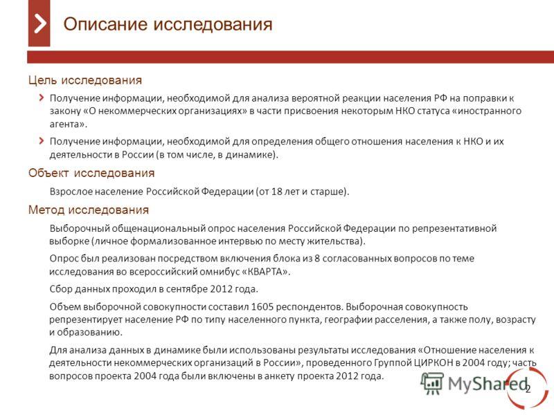 Описание исследования 2 Цель исследования Получение информации, необходимой для анализа вероятной реакции населения РФ на поправки к закону «О некоммерческих организациях» в части присвоения некоторым НКО статуса «иностранного агента». Получение инфо