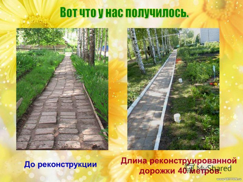 Длина реконструированной дорожки 40 метров. До реконструкции