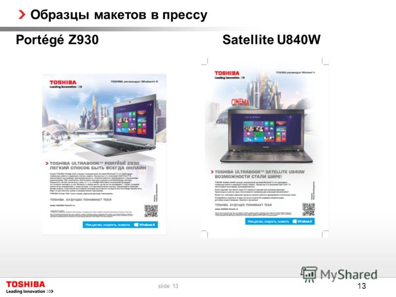 13 slide: 13 Portégé Z930 Satellite U840W Образцы макетов в прессу