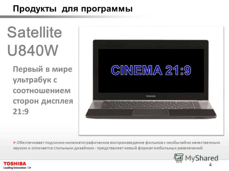 4 Satellite U840W Первый в мире ультрабук с соотношением сторон дисплея 21:9 > Обеспечивает подлинно кинематографическое воспроизведение фильмов с необычайно качественным звуком и отличается стильным дизайном - представляет новый формат мобильных раз