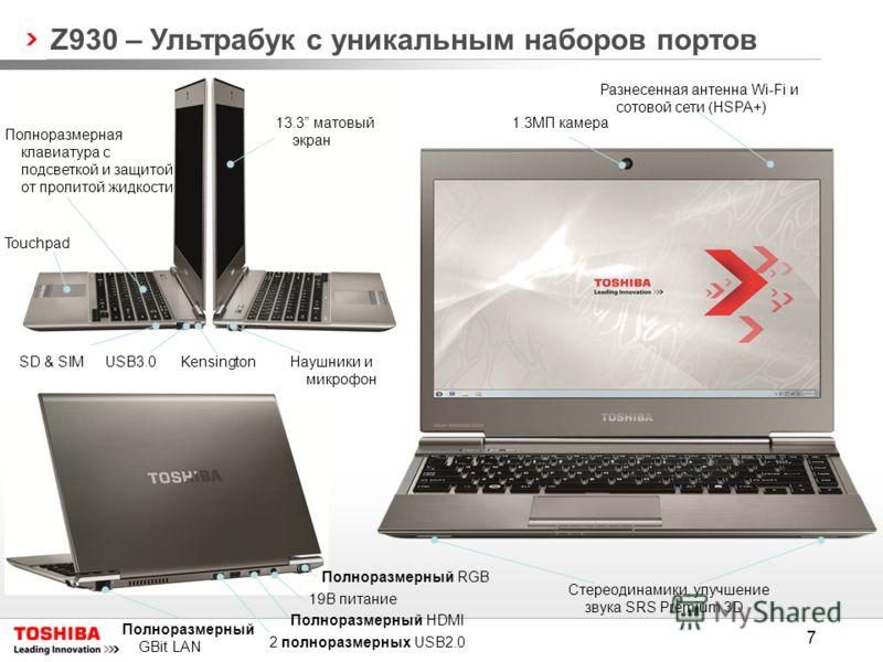 7 Z930 – Ультрабук с уникальным наборов портов Полноразмерная клавиатура с подсветкой и защитой от пролитой жидкости Touchpad Стереодинамики, улучшение звука SRS Premium 3D Полноразмерный RGB USB3.0 Разнесенная антенна Wi-Fi и сотовой сети (HSPA+) 1.