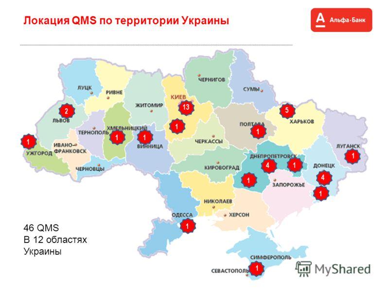 2 Локация QMS по территории Украины 46 QMS В 12 областях Украины