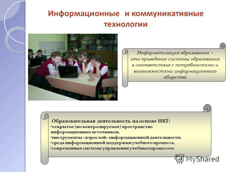 Информатизация образования – это приведение системы образования в соответствие с потребностями и возможностями информационного общества Образовательная деятельность на основе ИКТ: открытое (но контролируемое) пространствооткрытое (но контролируемое)