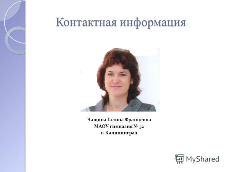 Контактная информация Чащина Галина Францевна МАОУ гимназия 32 г. Калининград
