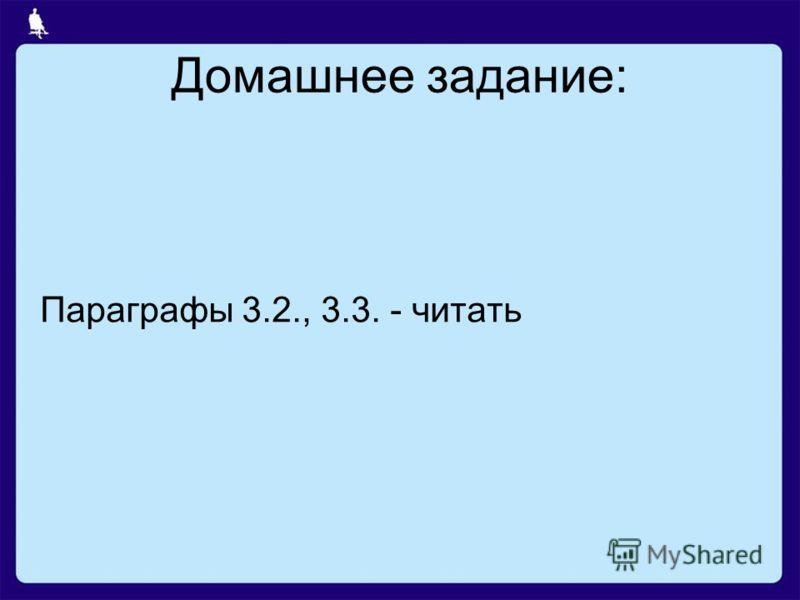 Домашнее задание: Параграфы 3.2., 3.3. - читать