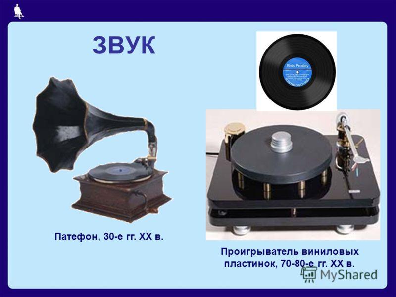 ЗВУК Патефон, 30-е гг. XX в. Проигрыватель виниловых пластинок, 70-80-е гг. XX в.