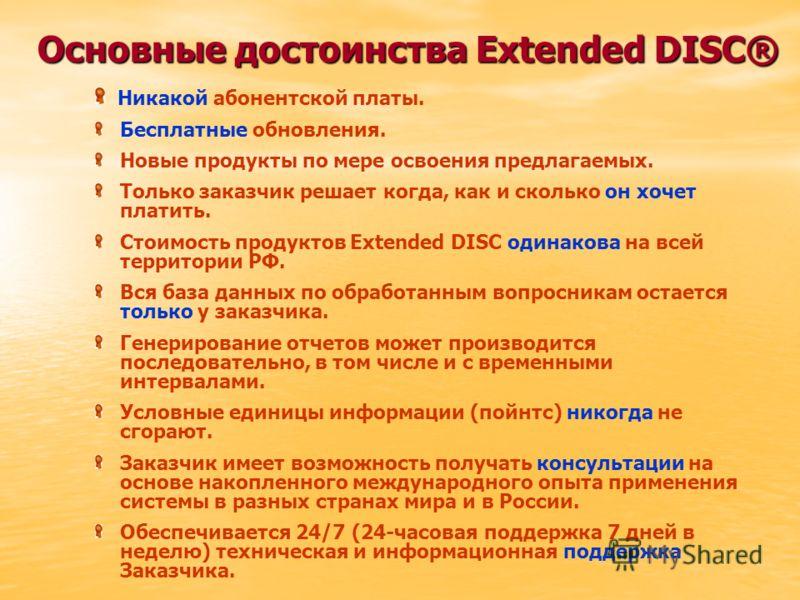 Основные достоинства Extended DISC® Никакой абонентской платы. Бесплатные обновления. Новые продукты по мере освоения предлагаемых. Только заказчик решает когда, как и сколько он хочет платить. Стоимость продуктов Extended DISC одинакова на всей терр