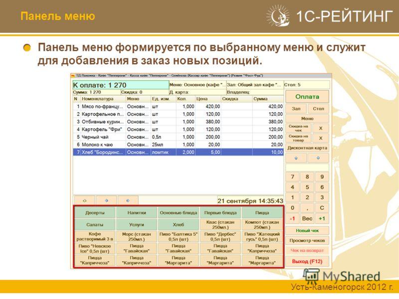Усть-Каменогорск 2012 г. 1С-РЕЙТИНГ Панель меню формируется по выбранному меню и служит для добавления в заказ новых позиций. Панель меню