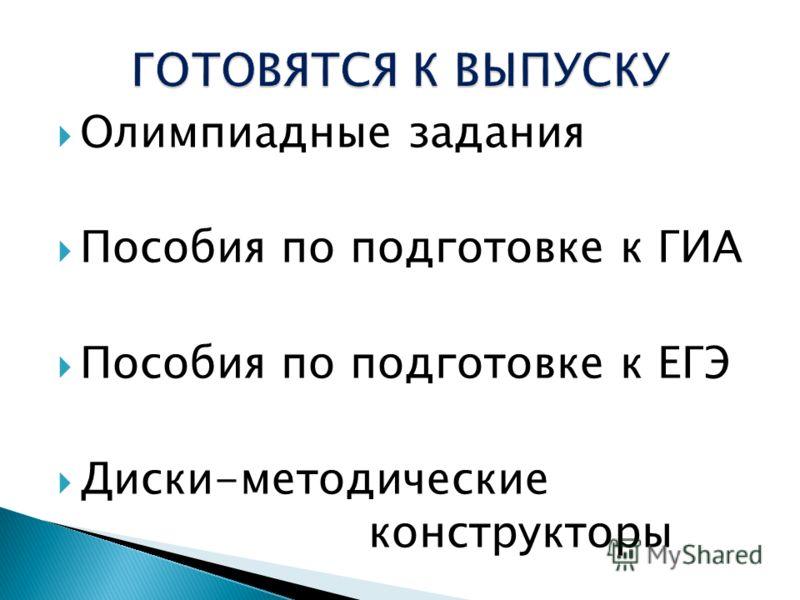 Олимпиадные задания Пособия по подготовке к ГИА Пособия по подготовке к ЕГЭ Диски-методические конструкторы