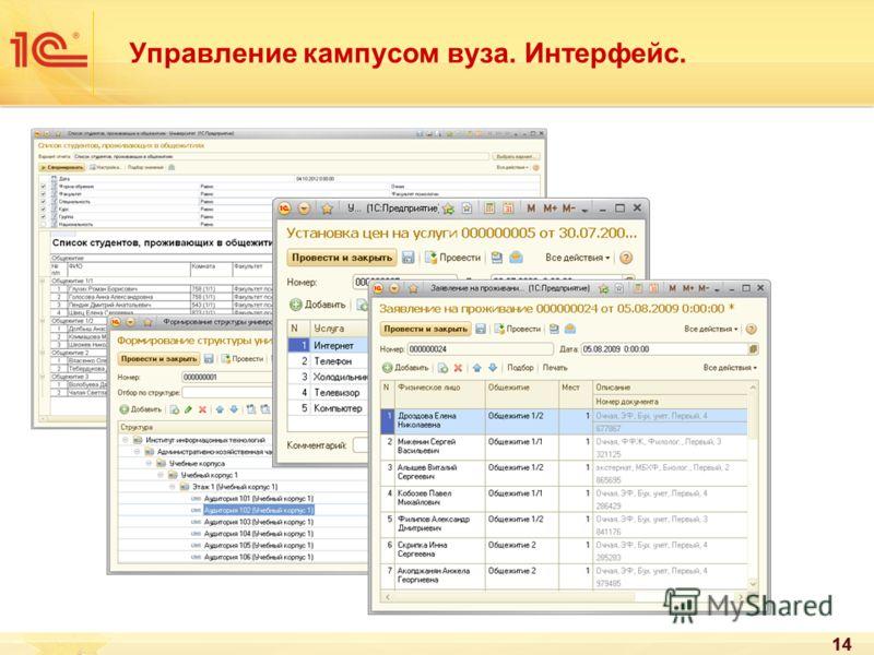 14 Управление кампусом вуза. Интерфейс.