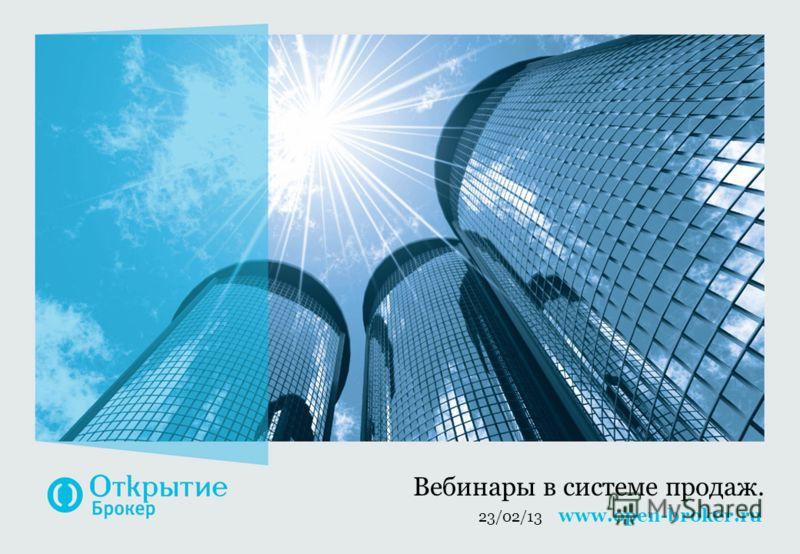 Вебинары в системе продаж. 23/02/13 www.open-broker.ru