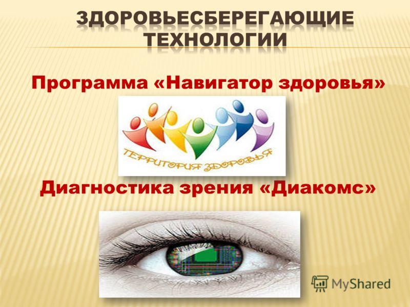 Программа «Навигатор здоровья» Диагностика зрения «Диакомс»