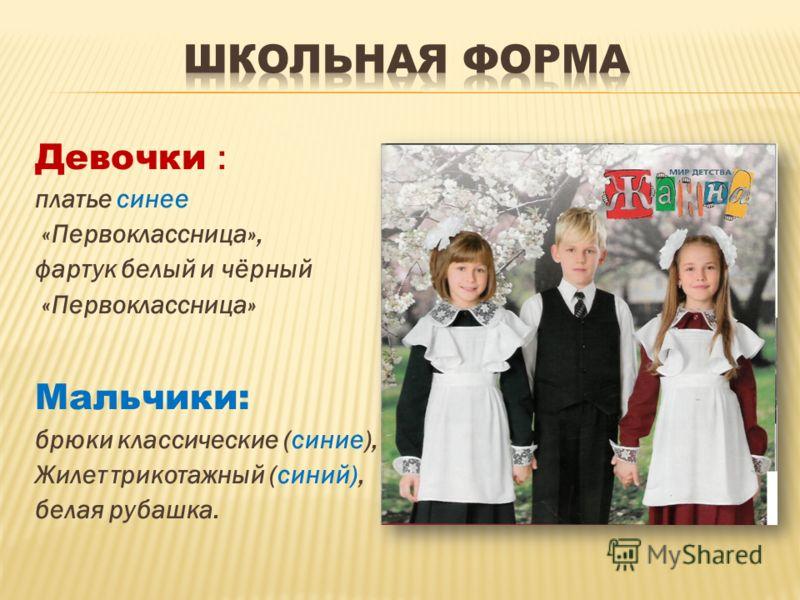 Девочки : платье синее «Первоклассница», фартук белый и чёрный «Первоклассница» Мальчики: брюки классические (синие), Жилет трикотажный (синий), белая рубашка.