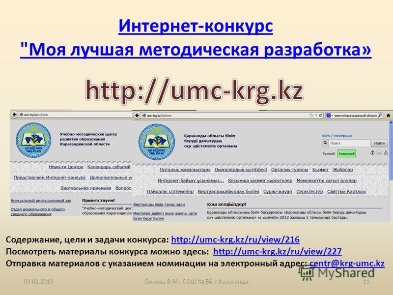 Интернет-конкурс