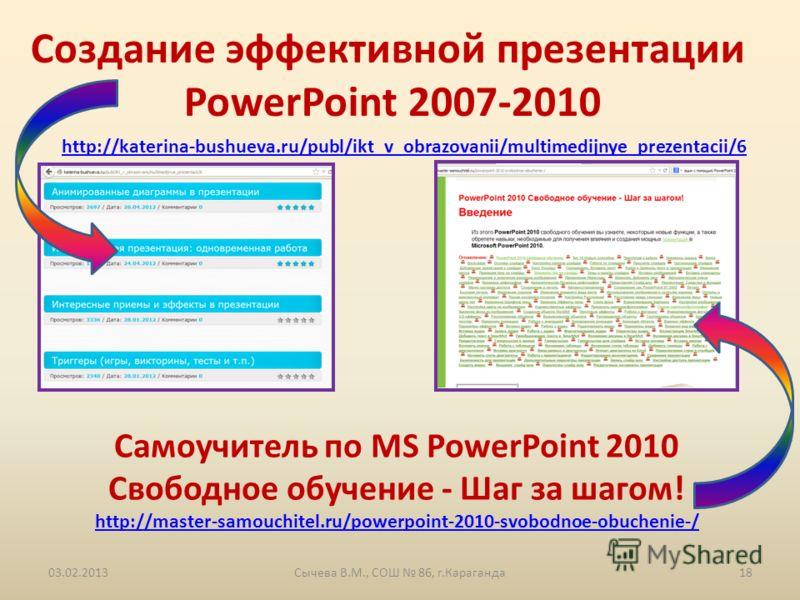 Создание эффективной презентации PowerPoint 2007-2010 http://katerina-bushueva.ru/publ/ikt_v_obrazovanii/multimedijnye_prezentacii/6 Самоучитель по MS PowerPoint 2010 Свободное обучение - Шаг за шагом! http://master-samouchitel.ru/powerpoint-2010-svo