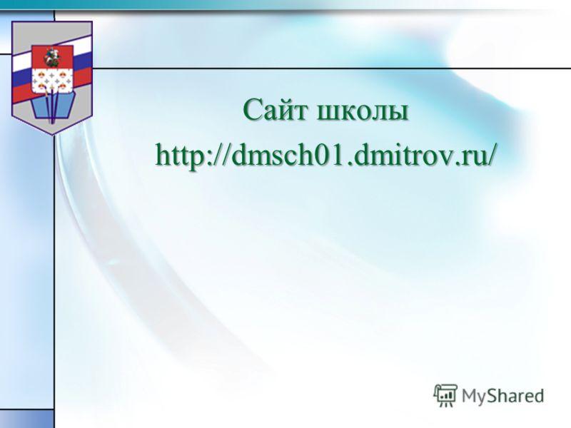 Сайт школы http://dmsch01.dmitrov.ru/