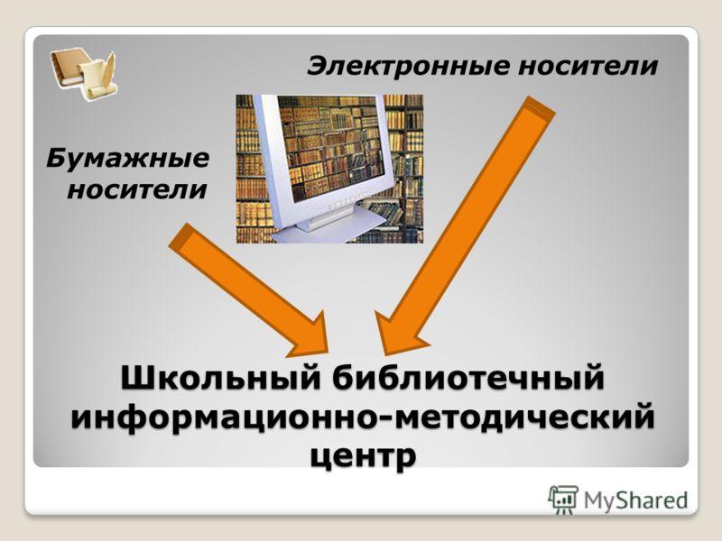 Школьный библиотечный информационно-методический центр Бумажные носители Электронные носители