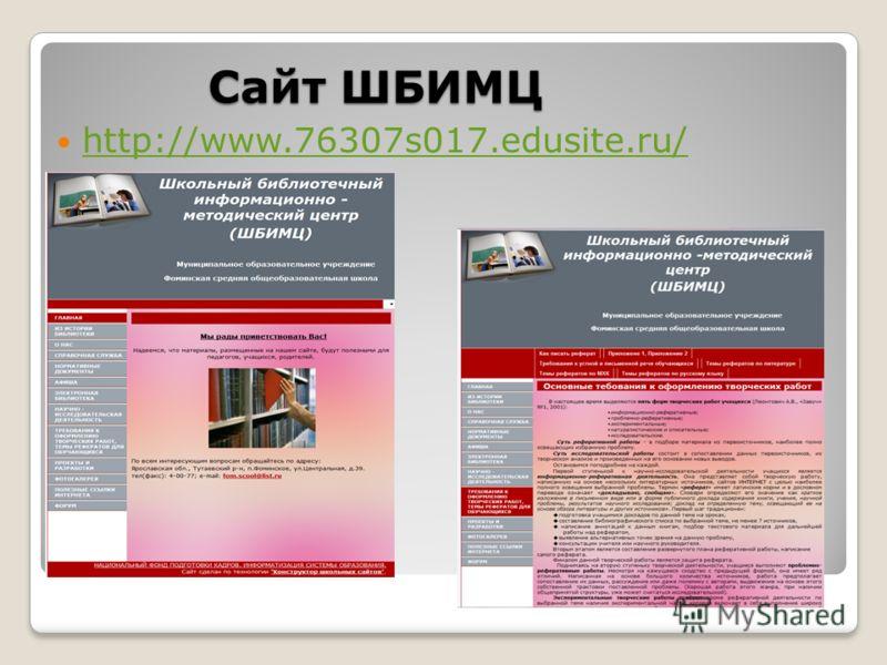 Сайт ШБИМЦ http://www.76307s017.edusite.ru/