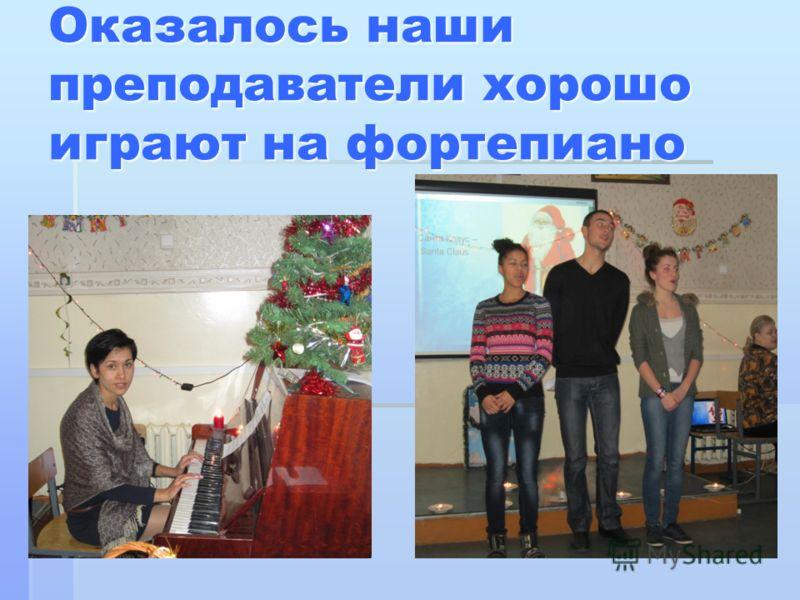 Оказалось наши преподаватели хорошо играют на фортепиано