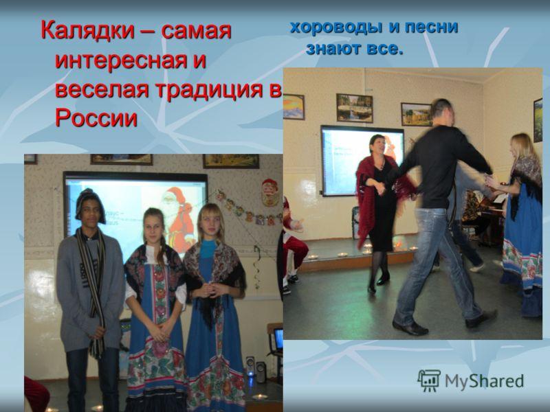 хороводы и песни знают все. хороводы и песни знают все. Калядки – самая интересная и веселая традиция в России Калядки – самая интересная и веселая традиция в России
