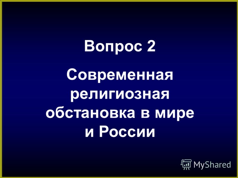Вопрос 2 Современная религиозная обстановка в мире и России