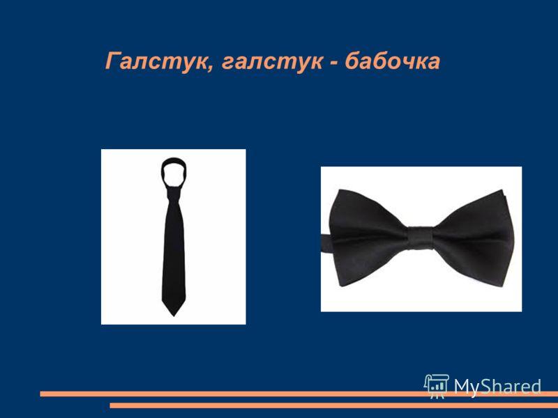 Галстук, галстук - бабочка