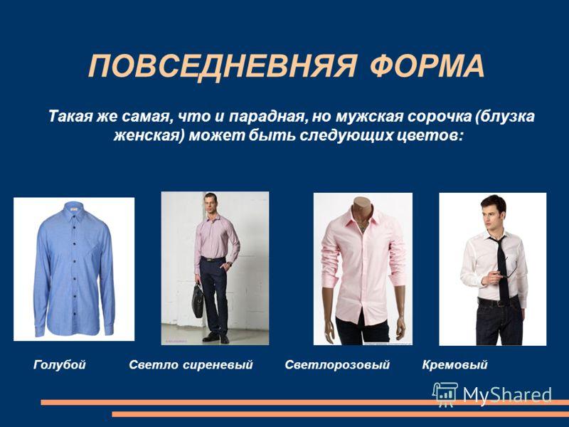 ПОВСЕДНЕВНЯЯ ФОРМА Такая же самая, что и парадная, но мужская сорочка (блузка женская) может быть следующих цветов: Голубой Светло сиреневый Светлорозовый Кремовый