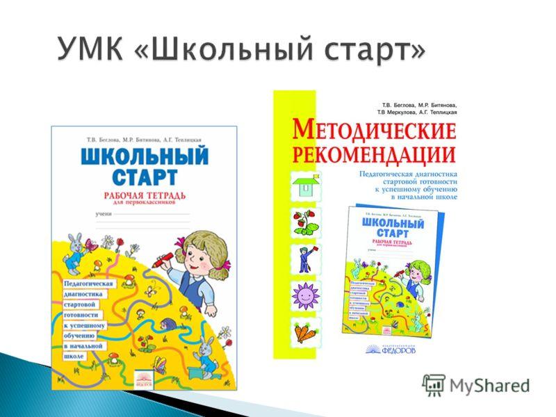 УМК «Школьный старт»