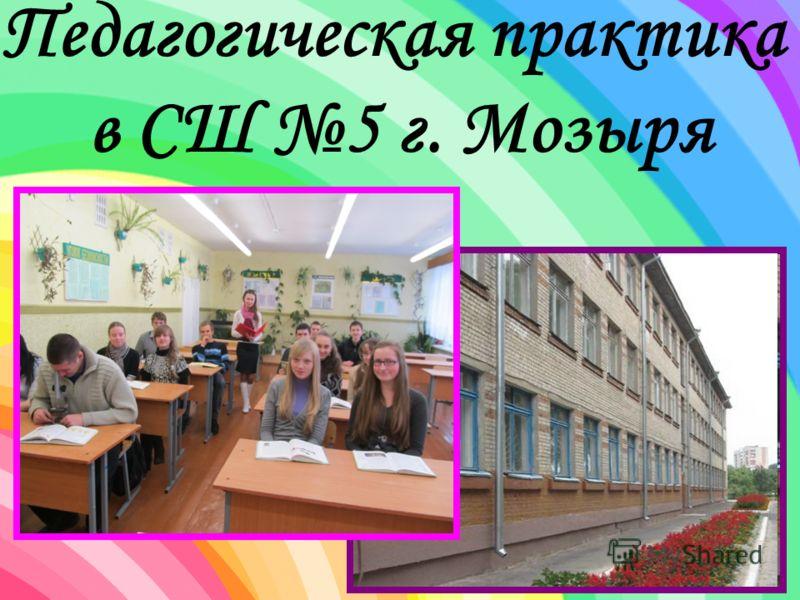 Педагогическая практика в СШ 5 г. Мозыря