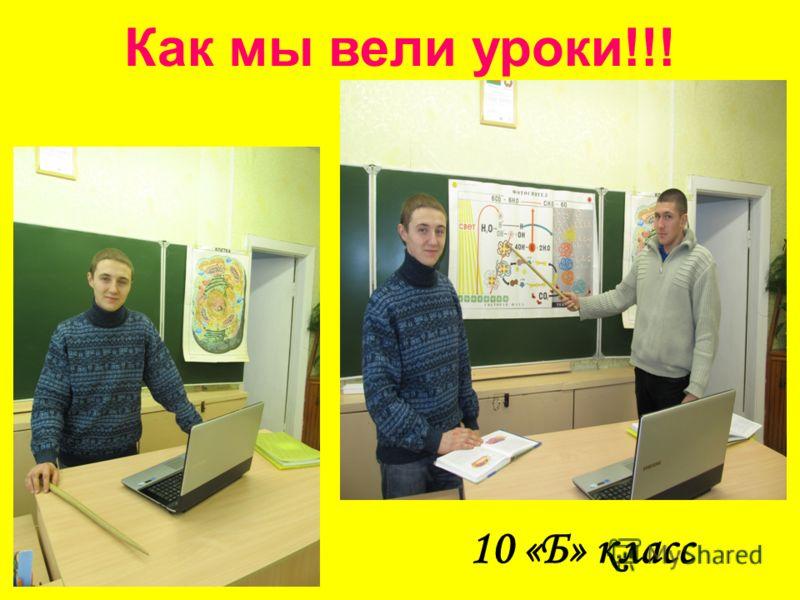 Как мы вели уроки!!! 10 «Б» класс