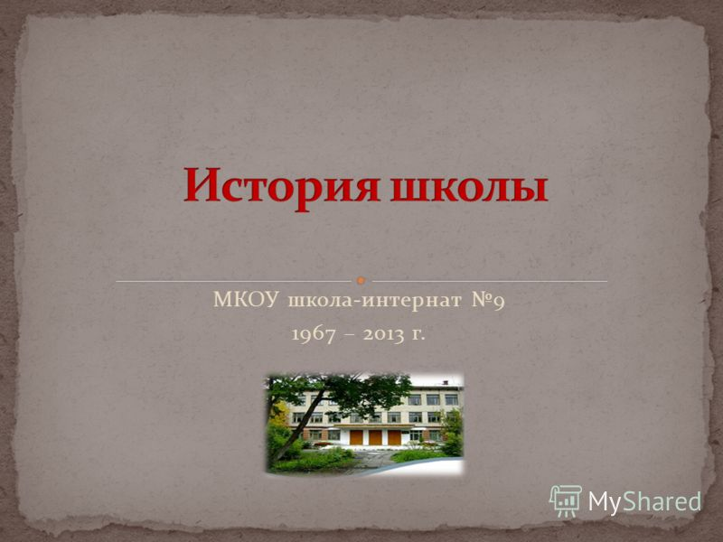 МКОУ школа-интернат 9 1967 – 2013 г.
