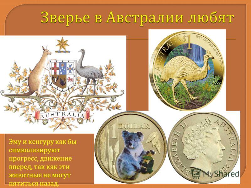 Эму и кенгуру как бы символизируют прогресс, движение вперед, так как эти животные не могут пятиться назад.