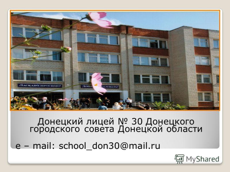 Донецкий лицей 30 Донецкого городского совета Донецкой области e – mail: school_don30@mail.ru