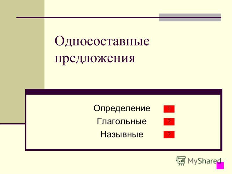 Односоставные предложения Определение Глагольные Назывные