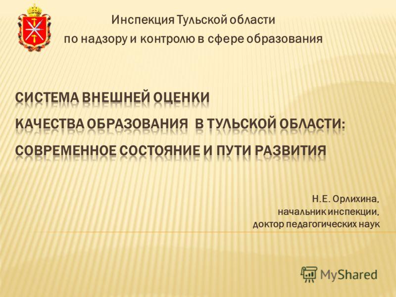Н.Е. Орлихина, начальник инспекции, доктор педагогических наук Инспекция Тульской области по надзору и контролю в сфере образования