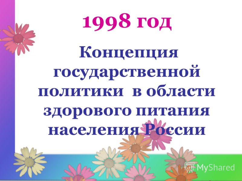 1998 год Концепция государственной политики в области здорового питания населения России