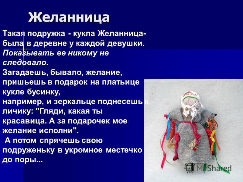 кукла Желанница- была в