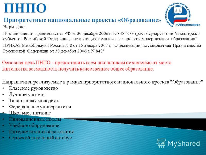 Норм. док.: Постановление Правительства РФ от 30 декабря 2006 г. N 848