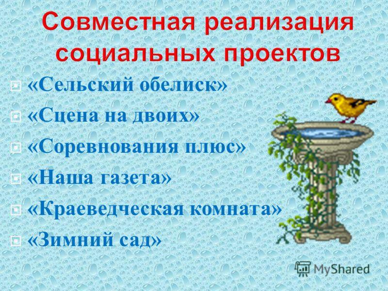 « Сельский обелиск » « Сцена на двоих » « Соревнования плюс » « Наша газета » « Краеведческая комната » « Зимний сад »