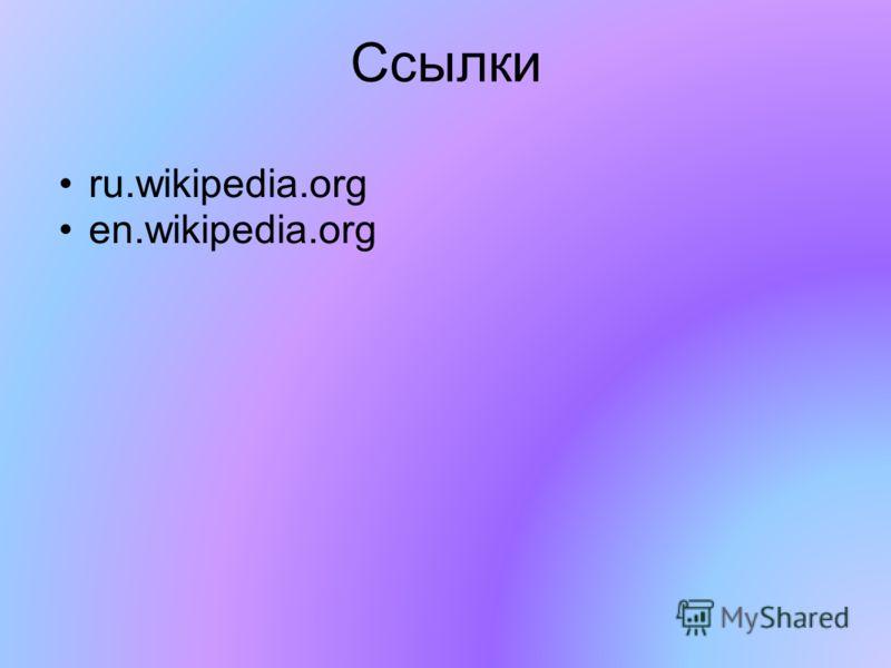 Ссылки ru.wikipedia.org en.wikipedia.org