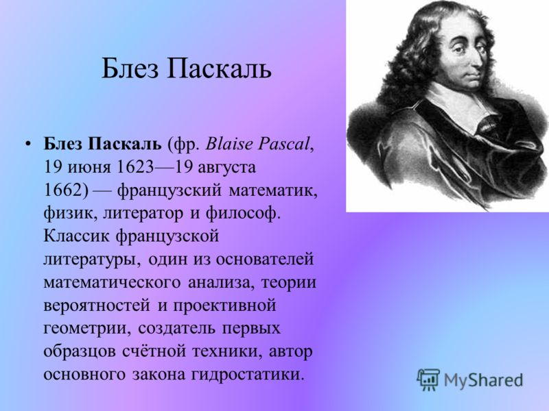 essay on blaise pascal Find Another Essay On Blaise Pascal