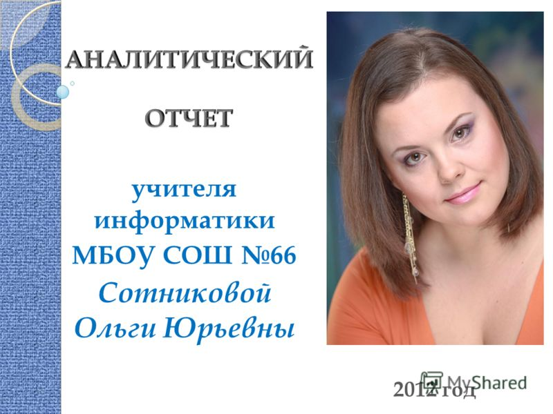 учителя информатики МБОУ СОШ 66 Сотниковой Ольги Юрьевны 2012 год