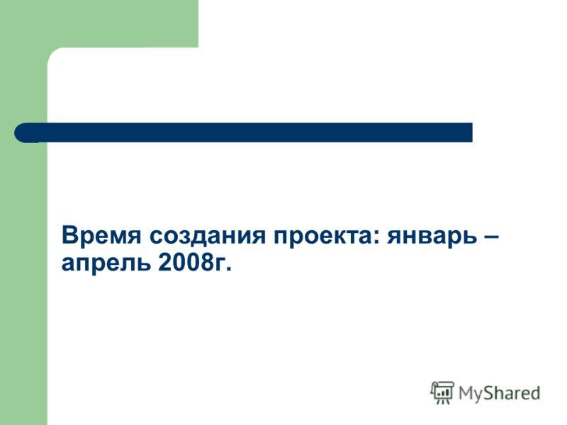 Время создания проекта: январь – апрель 2008г.