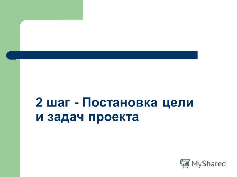 2 шаг - Постановка цели и задач проекта