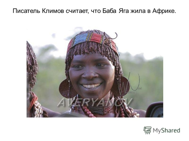 Писатель Климов считает, что Баба Яга жила в Африке.