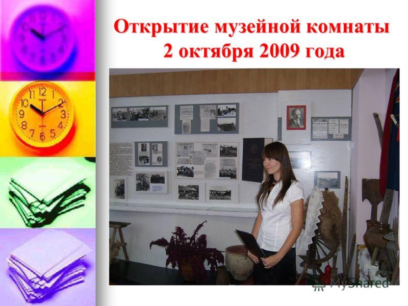 Открытие музейной комнаты 2 октября 2009 года