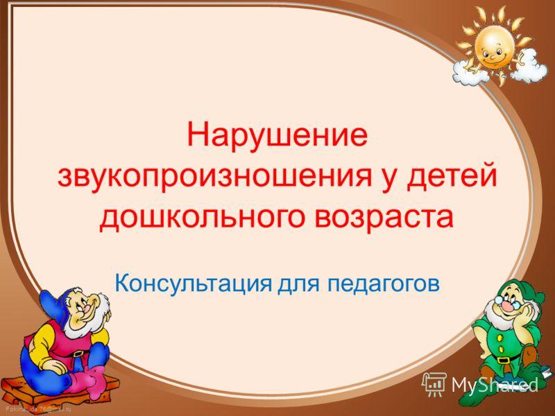 FokinaLida.75@mail.ru Нарушение звукопроизношения у детей дошкольного возраста Консультация для педагогов