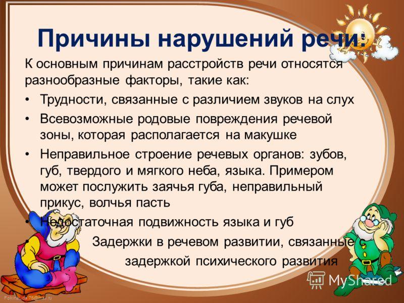 FokinaLida.75@mail.ru Причины нарушений речи: К основным причинам расстройств речи относятся разнообразные факторы, такие как: Трудности, связанные с различием звуков на слух Всевозможные родовые повреждения речевой зоны, которая располагается на мак
