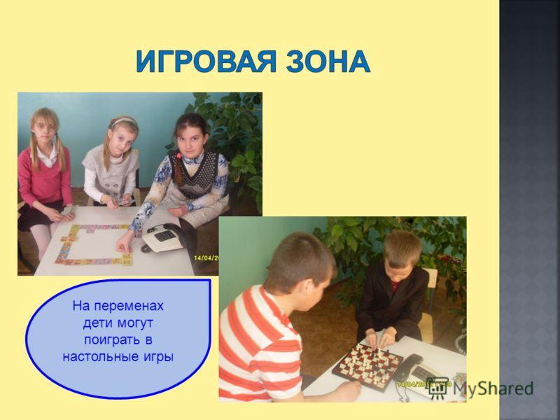 На переменах дети могут поиграть в настольные игры