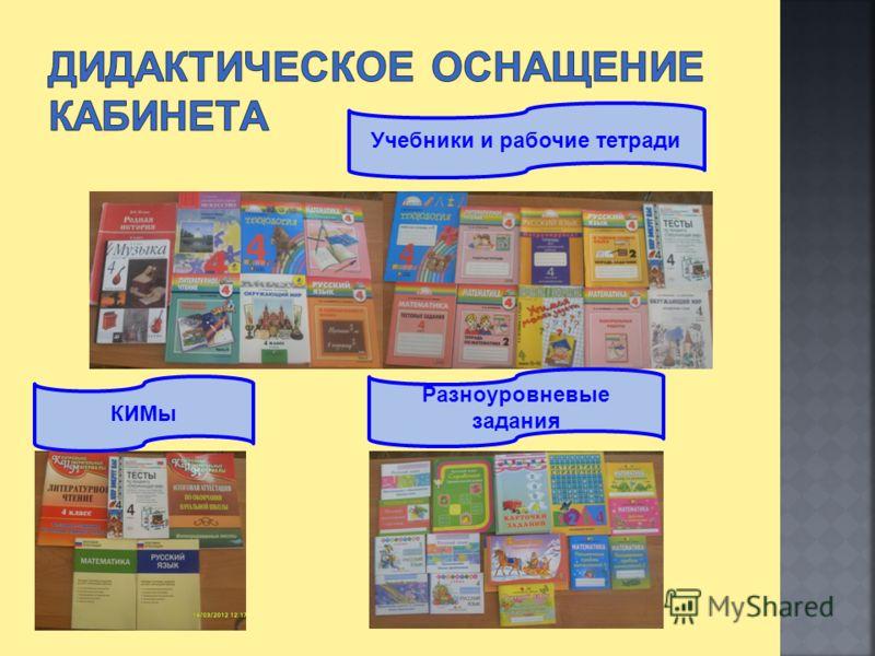 Учебники и рабочие тетради КИМы Разноуровневые задания